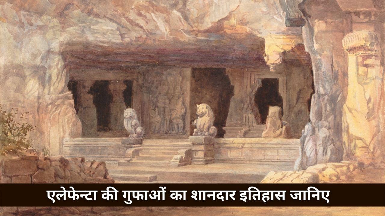 एलेफेन्टा की गुफाओं का शानदार इतिहास जानिए