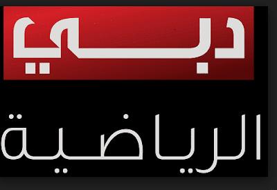 تردد قناة دبي الرياضية 2 اتش دي Dubai Sports 2 الجديد 2018 علي النايل سات