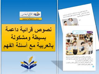 نصوص قرائية بسيطة بالعربية للدعم