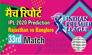 Bangalore vs Rajathan 33rd Match Who will win Today IPL T20? Cricfrog