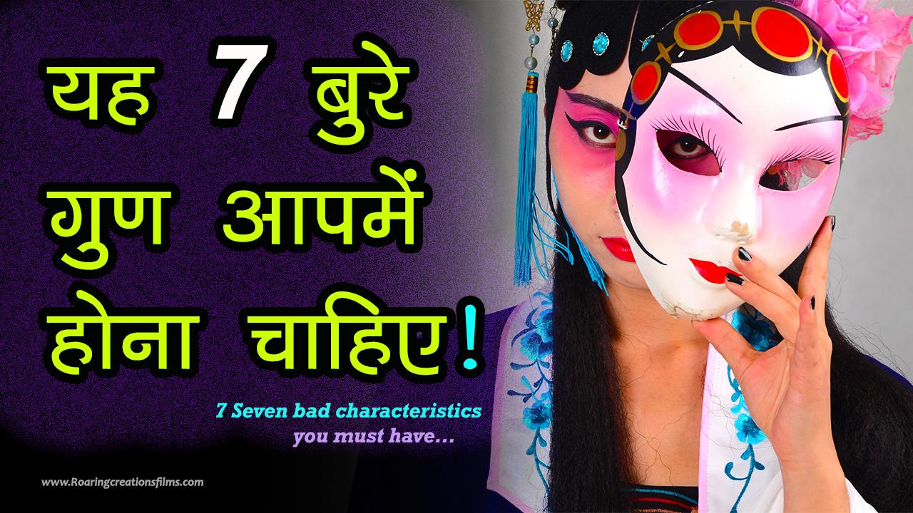 यह 7 बुरे गुण आपमें होना चाहिए - Life Changing Article in Hindi