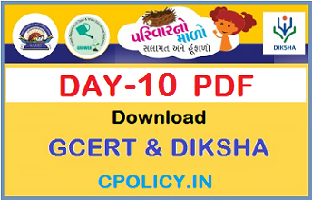Parivar No Malo Salamat Ane Hunfalo Day-10 Pravutti PDF Download
