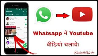 Whatsapp Me Youtube Videos Ko Kaise Chlaye
