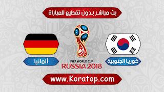 مباراة المانيا وكوريا الجنوبية بتاريخ 27-06-2018 كأس العالم 2018