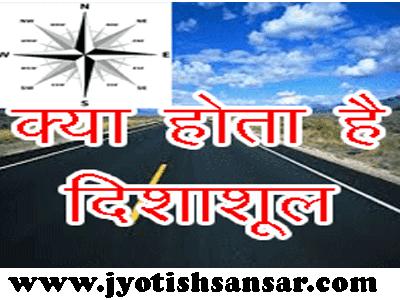 yatra ke samay jyotish ka dhyan disha shool se kaise hota hai