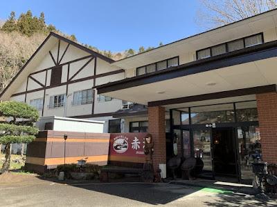 中塩原温泉 赤沢温泉旅館