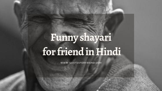 best friend shayari funny, funny shayari for best friend in hindi, funny birthday shayari for friend, dosti shayari funny, funny happy birthday , funny shayari in hindi for friends, hindi shayari funny dosti, funny birthday shayari for friend in hindi, funny shayari in hindi for girlfriend, comedy shayari for friends, insulting shayari for friends in hindi, funny shayari for girlfriend, best friend shayari funny, friendship shayari funny, friends shayari funny