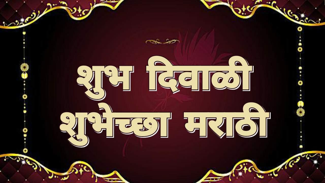 Happy diwali wishes in marathi 2021