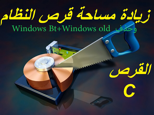 حذف Windows old و windows Bt