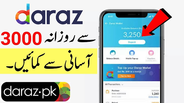 Daraz Apk How To Earn Money Online In Pakistan Two Hour Working And Earn 3000 From Daraz App