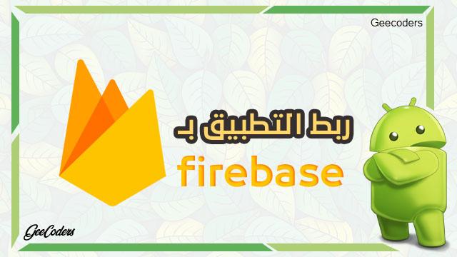 """شرح كيفية ربط تطبيقك بالفايربيز """"Firebase"""" بطريقة يدوية وتلقائية"""