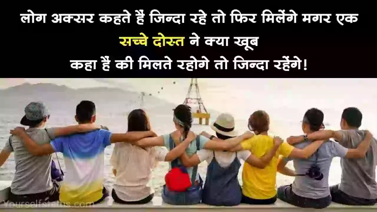 Heart-touching-friendship-status-Hindi
