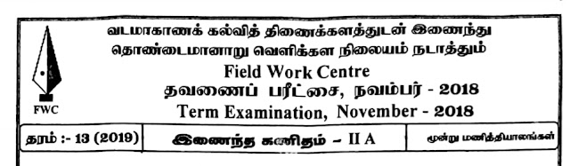 COMBINED MATHS_ 2019 BATCH 4TH TERM FWC FULL PAPER