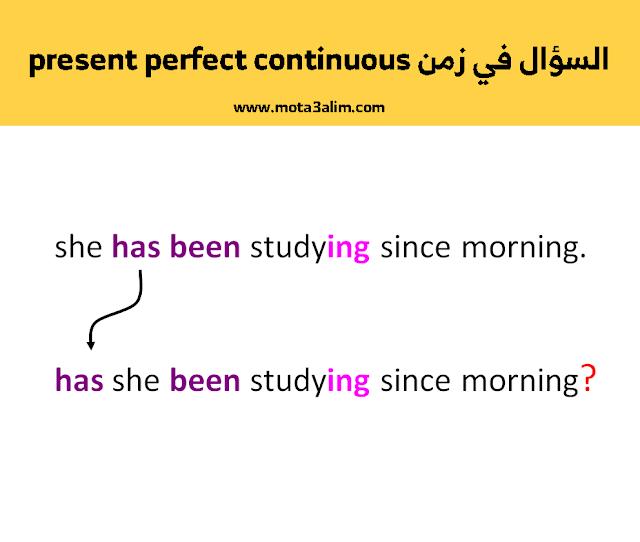 شرح زمن المضارع التام المستمر present perfect continuous