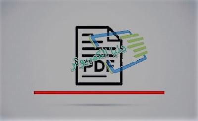 اسهل الطريقة لازالة العلامة المائية من ملفات PDF