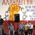 Ιωάννινα:κεντρική πλατεία ..Εκδήλωση αλληλεγγύης Αφιέρωμα στην ηπειρώτικη παραδοσιακή μουσική[βίντεο]
