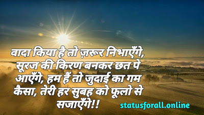 Best Good Morning Quotes in Hindi with Images 2020 | WhatsApp Good Morning Suvichar in Hindi