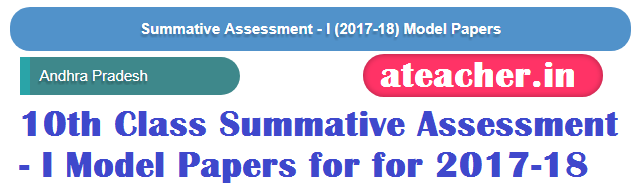 10th Class (SSC) Summative Assessment - I (SA-1/S.A-I) Model Papers for A.P for 2017-18 Batch