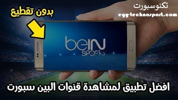 تحميل تطبيق bein live لمشاهدة قنوات بي إن سبورت موقع تكنوسبورت