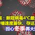 专家指:新冠病毒4℃最活跃,传播速度最快、存活更久,担心冬季再大爆发