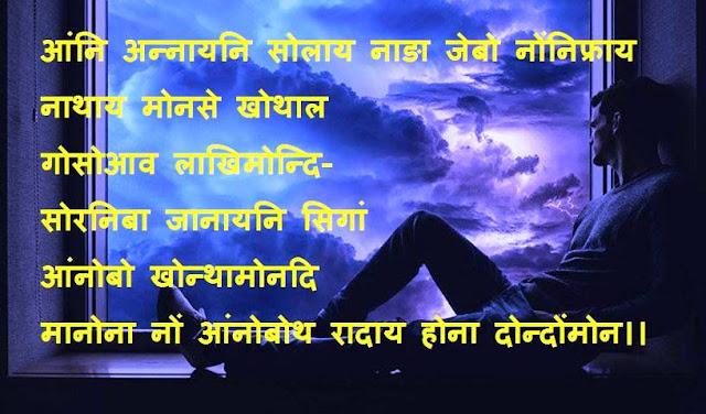 Bodo Shayari Images, Bodo Sad Shayari