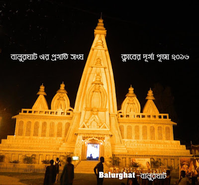 Balurghat Town's All Durga Puja Live 2016
