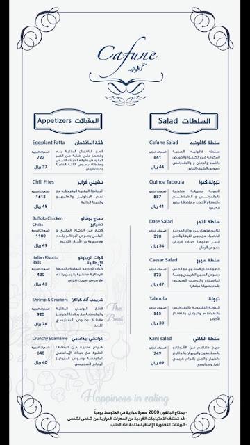 منيو مطعم كافونيه وارقام التواصل وموقعهم