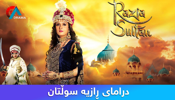 Dramay Razia Sultan alqay 1