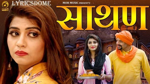 साथण Sathaan Lyrics - Rahul Puthi