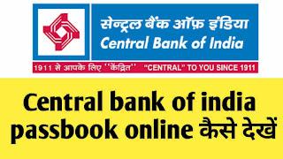Central Bank of India का passbook online कैसे देखे