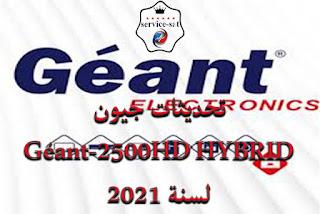 تحديثات جيون  Géant-2500HD HYBRID  لسنة 2021