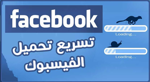 حل مشكلة تصفح الفيس بوك بشكل بطيئ . تسريع تحميل الفيس بوك جعل الفيس بوك يحمل اسرع اليكم حل مشكلة بطئ الفيس بوك حل مشكلة بطئ تصفح الفيس بوك .