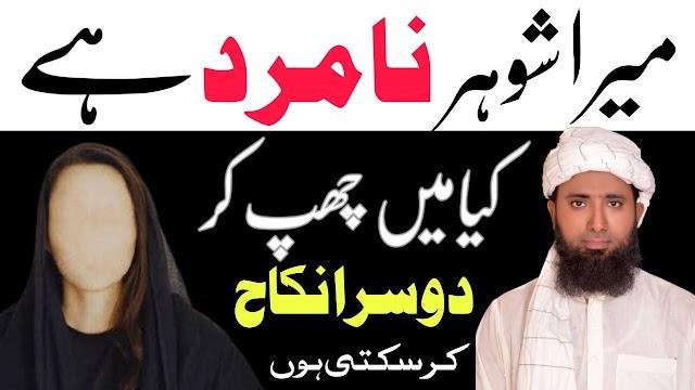 Husband Namard ho to biwi ko kya karna chahiye shariyat ka kya hukam hai | Nikah par nikah Jaiz Hai | Chup kar Nikah Karna