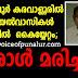 പുനലൂർ കരവാളൂരിൽ അയൽവാസികൾ തമ്മിൽ  കൈയ്യേറ്റം:  ഒരാൾ മരിച്ചു