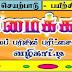 தரம் 5 - தமிழ் மொழி - புலமைக்கதிர் - பயிற்சி - 78