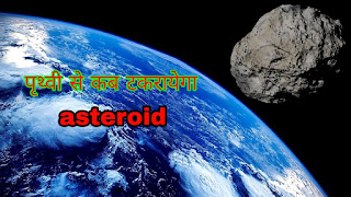 "Asteroid earth se kaha takarayega""Kay nasa 2029 me earth Ko bacha payega""""Kay nasa 2029 me earth Ko bacha payega""Asteroid missn""PDC 2019""Asteroid or nasa"""