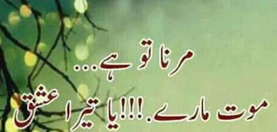 Sad Poetry | Urdu Sad Poetry | Sad Shayari | Heart Touching Poetry | Urdu Poetry  World,Urdu Poetry 2 Lines,Poetry In Urdu Sad With Friends,Sad Poetry In Urdu 2 Lines,Sad Poetry Images In 2 Lines,