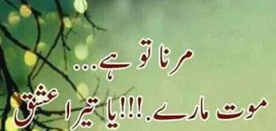 Sad Poetry | Urdu Sad Poetry | Sad Shayari | Heart Touching Poetry | Urdu Poetry  World,Urdu Poetry 2 Lines,Poetry In Urdu Sad With Friends,Sad Poetry In Urdu 2 Lines,Sad Poetry Images In 2 Lines,