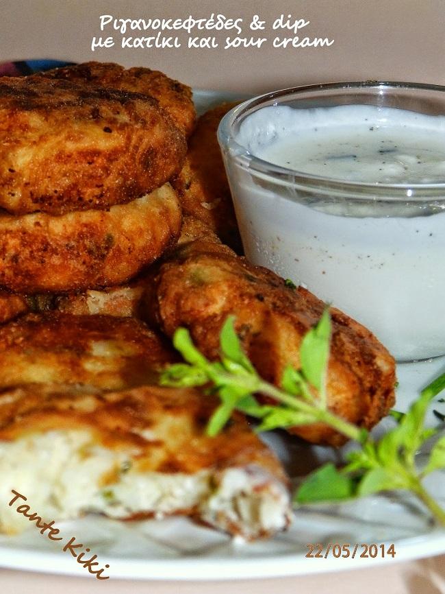 Πανεύκολοι ριγανοκεφτέδες με ένα υπέροχο dip με sour cream