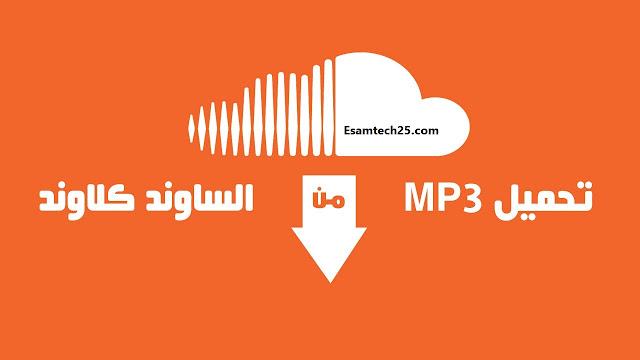 تحميل الاغاني من الساوند كلاود Soundcloud