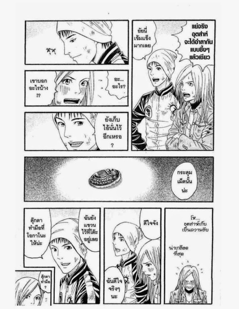 Kanojo wo Mamoru 51 no Houhou - หน้า 123