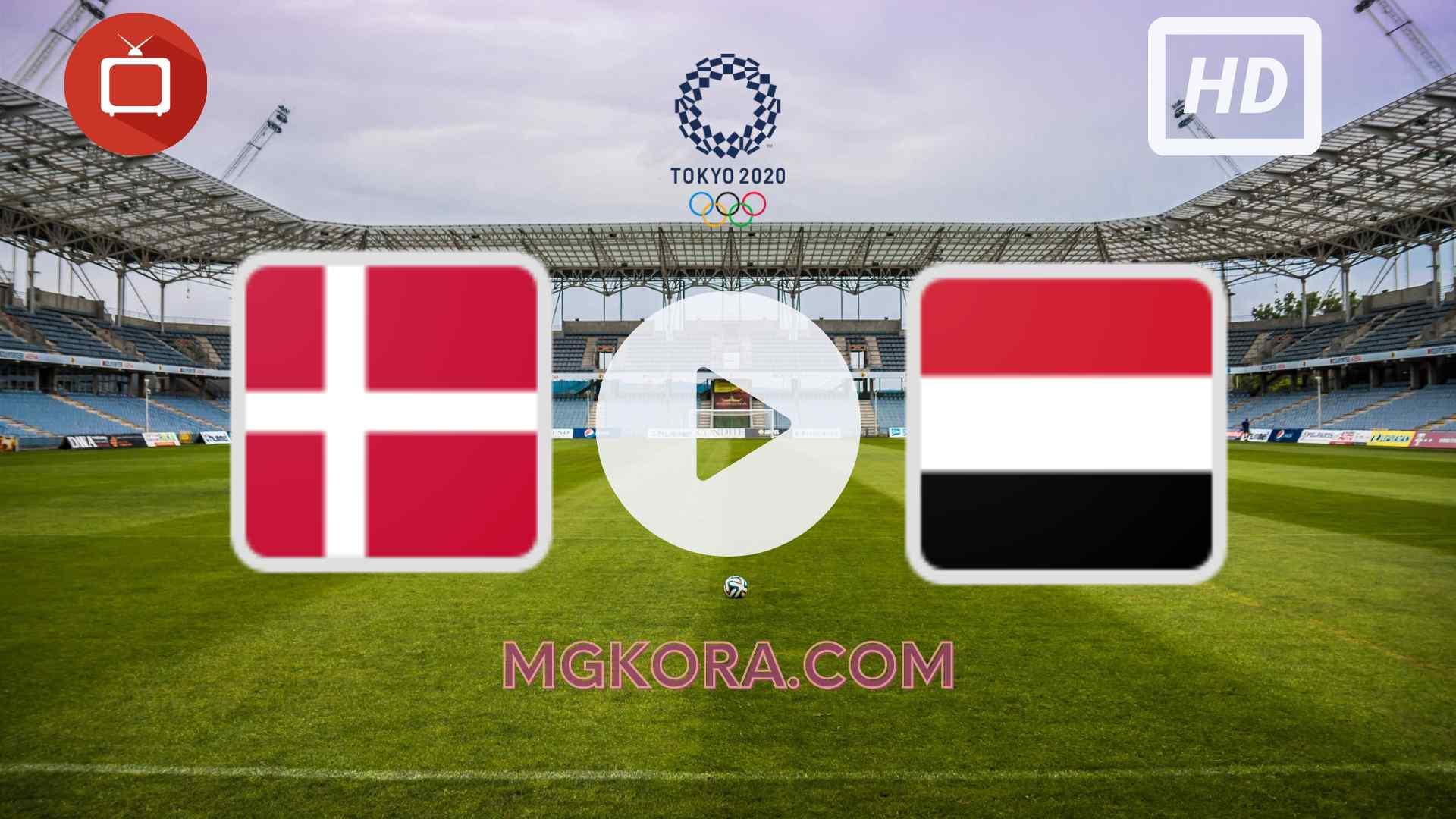 بث مباشر مباراة مصر والدنمارك لكرة اليد || مشاهدة مباراة مصر والدنمارك اليوم بث مباشر في أولمبياد طوكيو