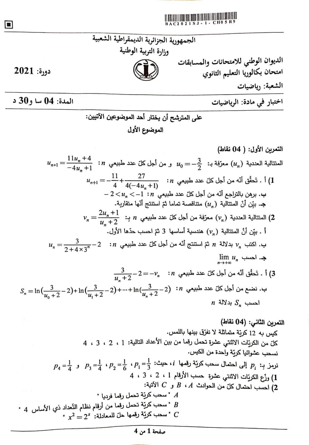موضوع الرياضيات بكالوريا 2021 شعبة رياضيات