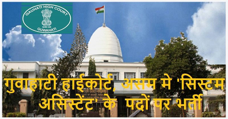 Gauhati High Court jobs 2019