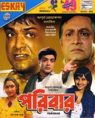 paribar full movie |  parivar movie download