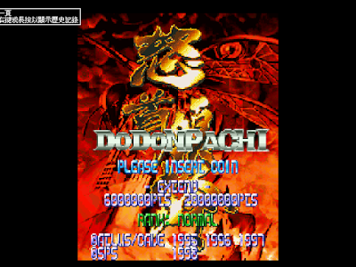 【PS】怒首領峰(Dodonpachi)Hack修改改