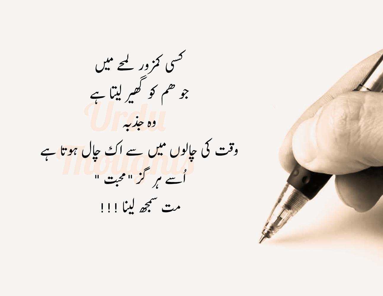 best 15 urdu quotes images golden words urdu urdu thoughts