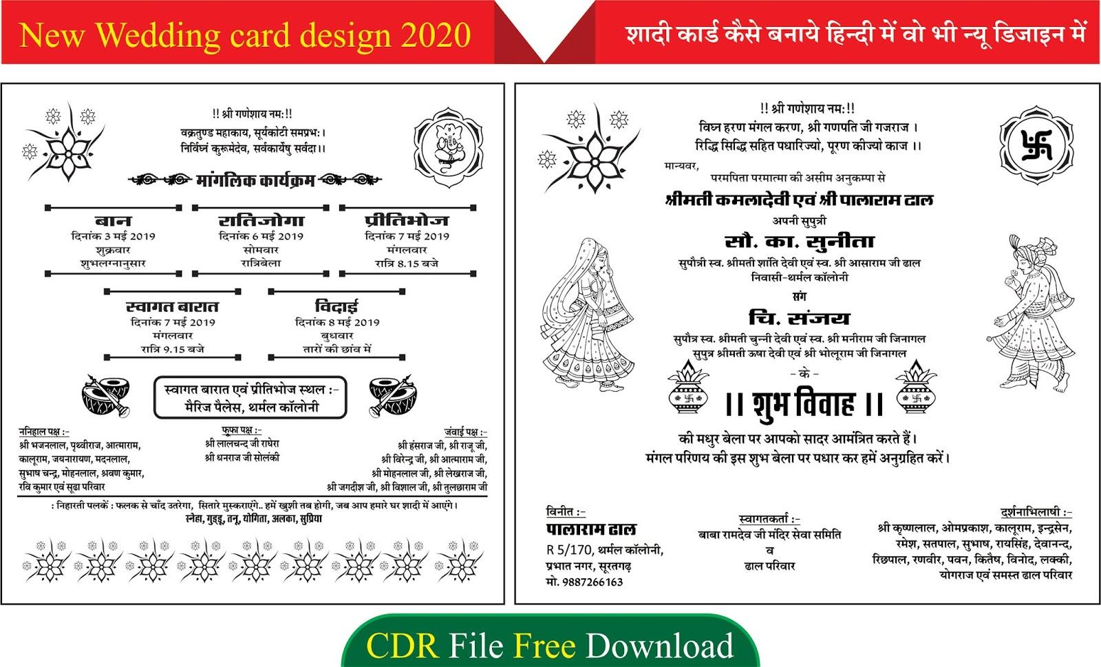 New Shadi Card Design Shadi Card Cdr File Download À¤¶ À¤¦ À¤• À¤° À¤¡ À¤• À¤¸ À¤¬à¤¨ À¤¯ 2 À¤® À¤¨à¤Ÿ À¤® Hindi Wedding Card Design Cdr File Free Download Ar Graphics Ar Graphics