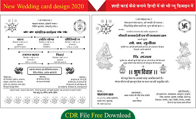New Shadi card design| shadi card cdr file download | शादी कार्ड कैसे बनाये 2 मिनट में |hindi wedding card design cdr file free download | #AR GRAPHICS