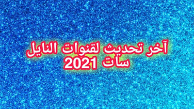 تردد قنوات جديدة على النايل سات 2021,قنوات جديدة نزلت اليوم على النايل سات 2021,تردد قنوات جديدة على النايل سات,قنوات جديدة على النايل سات,قنوات جديدة على نايل سات,تردد واحد ينزل جميع قنوات النايل سات 2021,تردد واحد لجميع قنوات النايل سات 2021,ترددات النايل سات الجديدة,القنوات الجديدة علي النايل سات,تردد قنوات جديدة 2021,تردد واحد ينزل جميع قنوات النايل سات الجديدة 2021,جميع قنوات النايل سات,احدث قنوات النايل سات,قنوات جديدة علي النايل سات,تردد واحد لتنزيل جميع قنوات النايل سات 2021